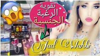 تحويصة فالتايلند مع جاد وهبي ونايضة ضحك و الأدوات جنسية للبيع في طريقي😆😂 Jad Wahbi