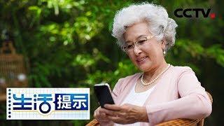 《生活提示》 20190616 电子产品 中老年人得少看| CCTV