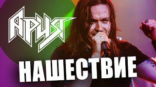 """HD: Группа """"Ария"""" - НАШЕСТВИЕ 2011"""