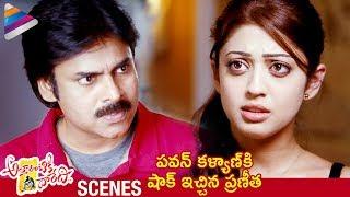 Pawan Kalyan Shocked by Pranitha | Attarintiki Daredi Telugu Movie | Samantha | Trivikram | DSP