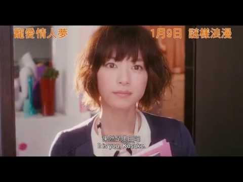 寵愛情人夢 - WMOOV電影