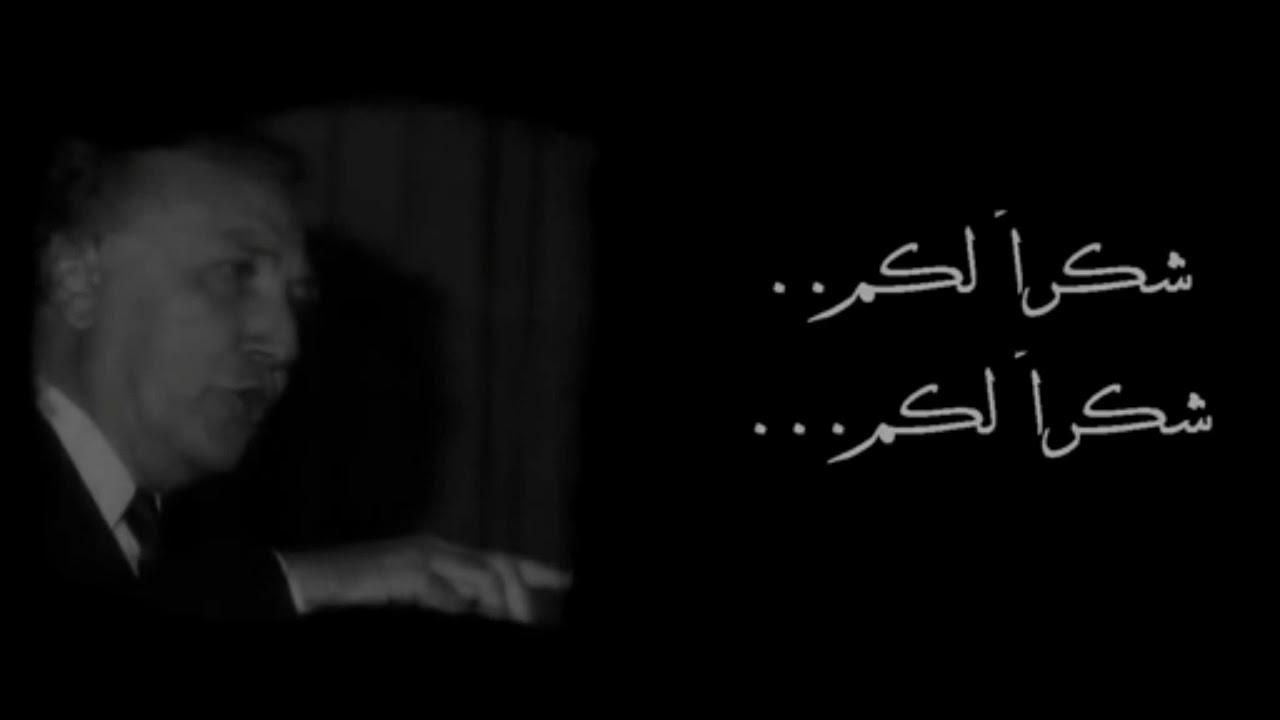 نزار قباني شكرا لكم ف حبيبتي قتلت حالات واتس أب حزينة Youtube