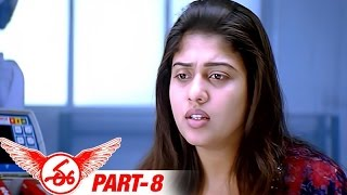 E Telugu Full Movie | Part 8 | Nayanthara | Jeeva | Ashish Vidyarthi | Srikanth Deva