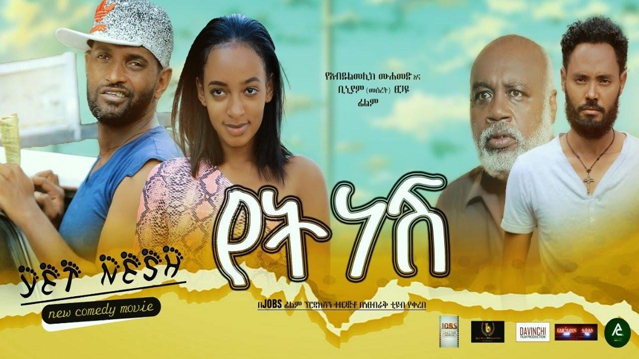 የት ነሽ - Ethiopian Amharic Movie Yet Nesh 2020  Full Length Ethiopian Film Yet Nesh 2020