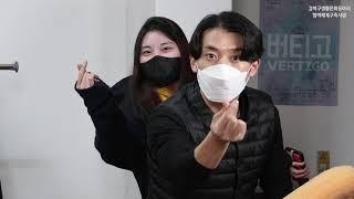 강북동아리 소개 영상 모음