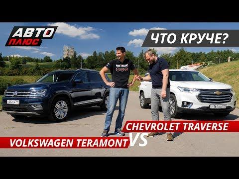 Выбираем большой кроссовер Volkswagen Teramont VS Chevrolet Traverse  | Выбор есть!
