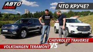 Volkswagen Teramont vs Chevrolet Traverse 2019