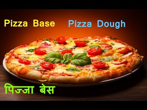 Very Easy Pizza Base Recipe | Pizaa Base Recipe In HINDI | Pizza Dough Recipe | (पिज्जा बेस)