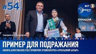 Уралым #54 | Апрель 2019 (ТВ-передача башкир Челяб...