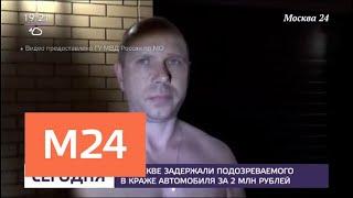 В Москве задержали подозреваемого в краже автомобиля за 2 млн рублей - Москва 24