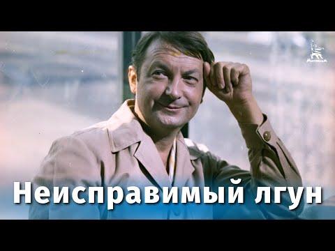 Неисправимый лгун (комедия, реж. Вилен Азаров, 1973 г.)