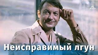 Download Неисправимый лгун Mp3 and Videos