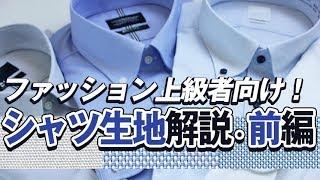 今回はシャツ生地の「織り方」について説明したいと思います。 テロップ...