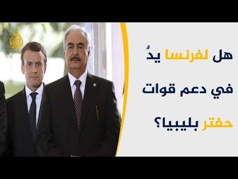 فرنسا تنفي دعمها لقوات حفتر وتؤكد تأييدها لحكومة الوفاق  - نشر قبل 3 ساعة