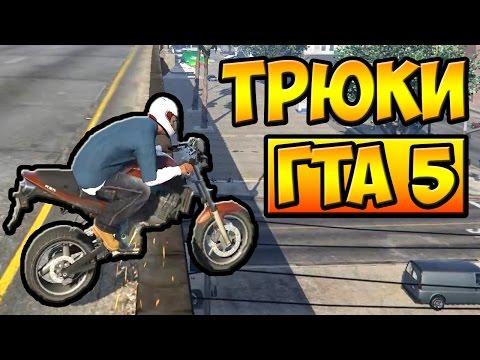 Трюк на мотоцикле видео –