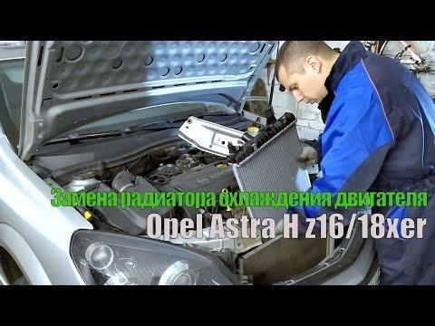 Замена радиатора охлаждения двигателя Opel Astra H Z16xer, Z18xer