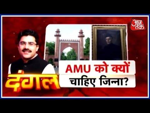 Dangal | AMU को क्यों चाहिए Jinnah