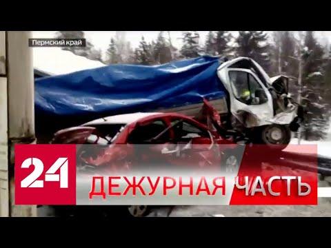 """Вести. """"Дежурная часть"""" от 10 января 2020 года (17:30) - Россия 24"""