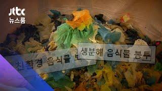 음식물과 함께 버리라던 '친환경 쓰레기봉투'…실제로는?…
