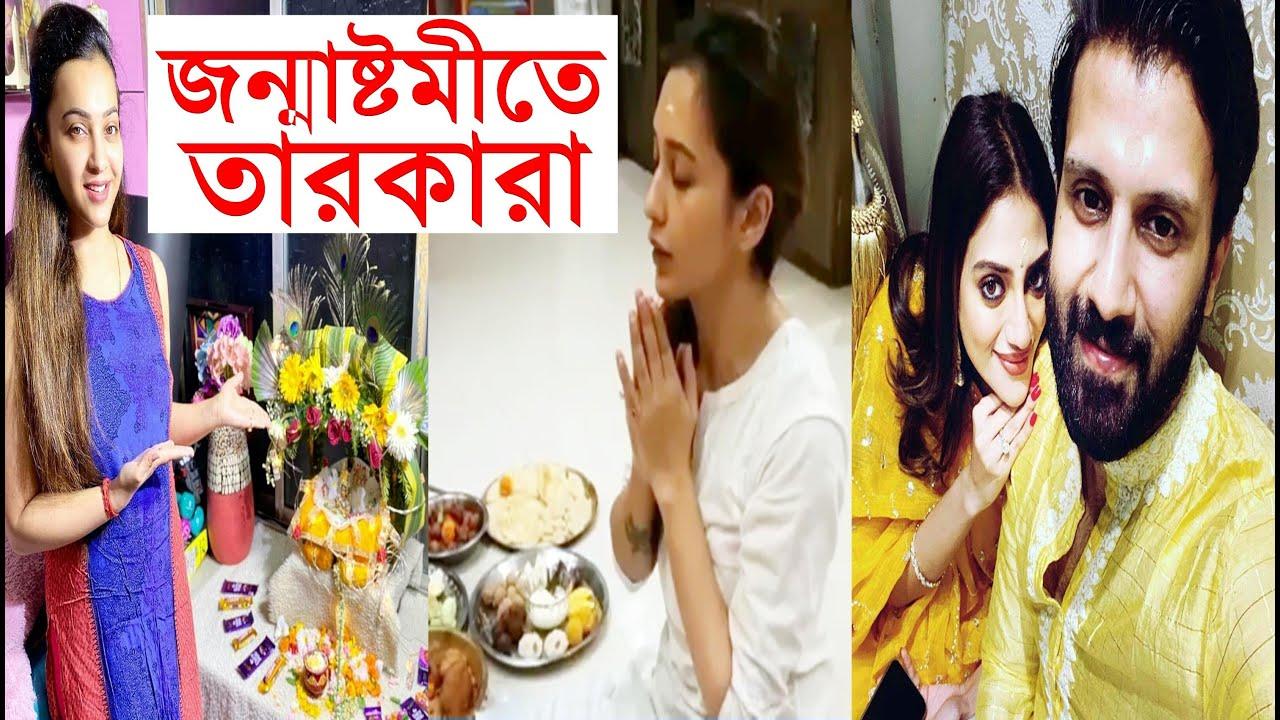তারকাদের জন্মাষ্টমী ২০২০ কেমন হলো? Bengali Celebs on Janmashtami 2020 | Dev | Jeet | Yash | Mimi