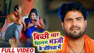 # #Lado Madhesiya का New Live Bhojpuri Song | बिच्छी मार देहलस भउजी के चोलिया में