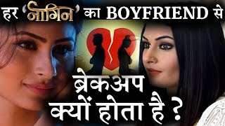 Why does Every 'NAAGIN' Breaks ups with Boyfriends ?