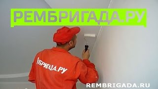 Покраска потолка из гипсокартона мастерами компании Рембригада.ру