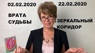 Врата Судьбы. Магическое время - 02.02.2020 - 22.02.2020. Зеркальный коридор.