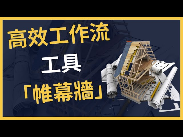 BIM新時代之革新【帷幕牆】設置大法