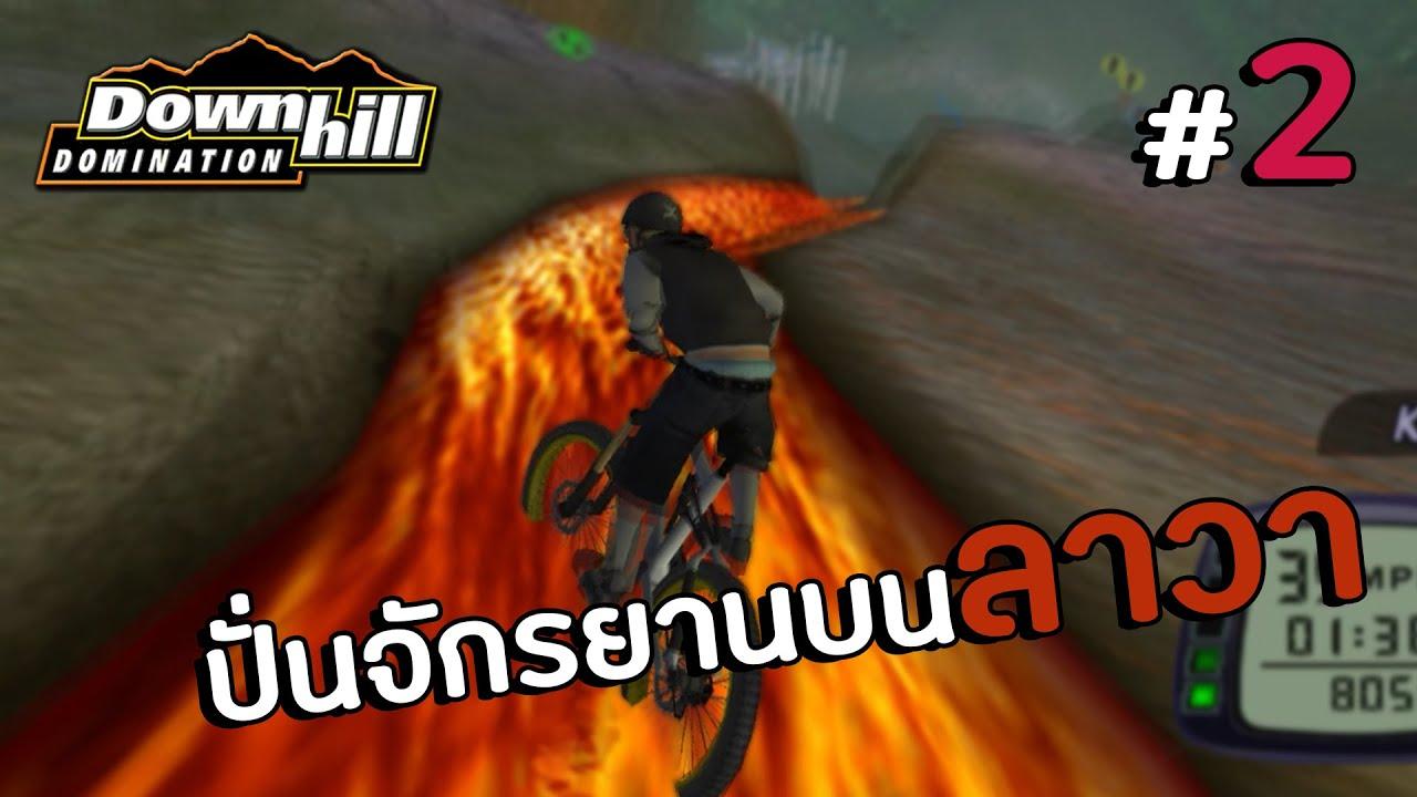 จักรยานสามารถขี่มันลาวาได้ ? | Downhill Domination EP.2