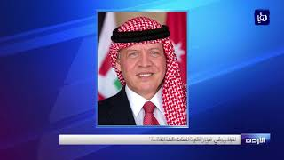 الملك عبدالله الثاني يغادر إلى هولندا لبحث جهود الحرب على الإرهاب