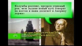 Русская Америка и Форт-Росс (история)(Alaska and Fort Ross (Russian history) Alaska, Fort Ross & Russian America (a documentary in Russian with English subtitles). This is a selective editing of ..., 2012-08-07T08:29:20.000Z)