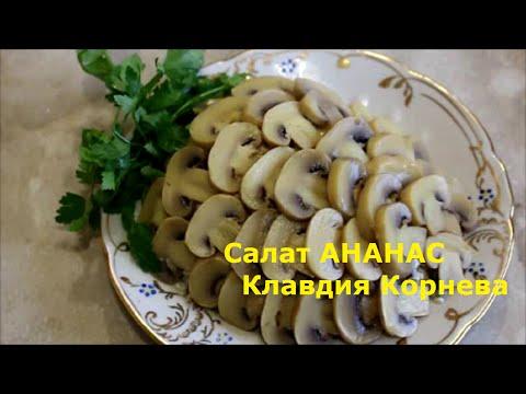 Салат АНАНАС с грудкой курицы и грибами