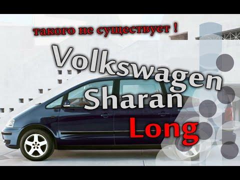Volkswagen SHARAN Long!!! Такого не встретишь на дороге