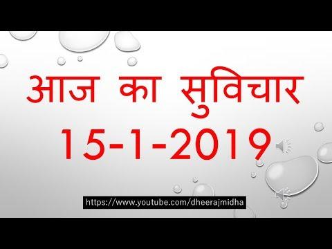 Aaj Ka Suvichar 15 जनवरी 2019 आज का सुविचार - आज का विचार आज का शुभ विचार प्रेरक विचार हिंदी में