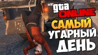 GTA ONLINE - САМЫЙ БЕЗУМНЫЙ ДЕНЬ (Угар) #160