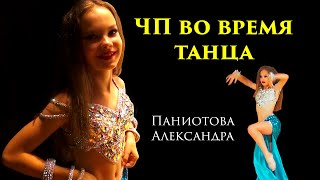 ЧП во время танца. Паниотова Александра. Русский берег 2019.