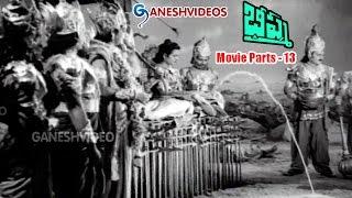Bhishma Movie Parts 13/14    N.T. Rama Rao, Anjali Devi    Ganesh Videos