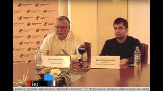 Гриценко й Сакварелідзе в Черкасах розповіли про єднання сил