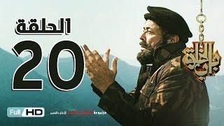 مسلسل باب الخلق الحلقة 20 العشرون HD - بطولة محمود عبد العزيز - Bab El Khalk Series