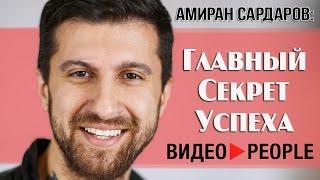 Амиран Сардаров: Главный секрет успеха, RED21, The Братья и будущее YouTube - Videopeople