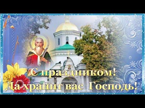 ДЕНЬ ИЛЬИ Пророка   Ильин день Красивое поздравление