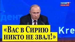 Западный журналист В ШОКЕ! Путин о США в Сирии: Вас туда никто не звал!
