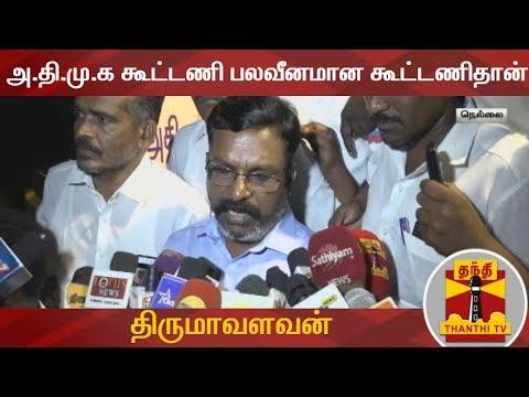 அ.தி.மு.க கூட்டணி பலவீனமான கூட்டணிதான் - திருமாவளவன்  | VCK | Thanthi TV