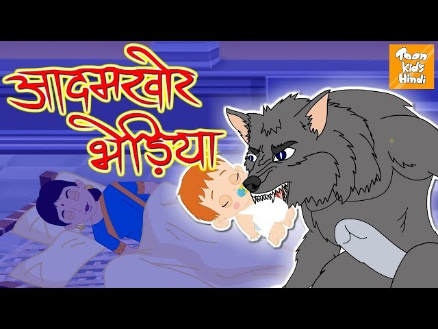 आदमखोर भेड़िया l Horror Stories | Bedtime Moral Stories | Hindi Fairy Tales l Toonkids Hindi