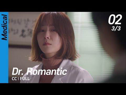[CC/FULL] Dr. Romantic EP02 (3/3)   낭만닥터김사부