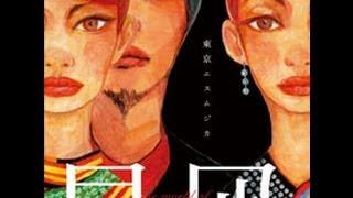 東京エスムジカの「陽炎」 平得美帆さんの歌う日本語ver.と瑛愛さんの歌...