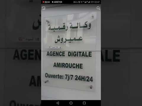 AGENCE DIGITALE BADR BANK -AMIROUCHE- ALGER