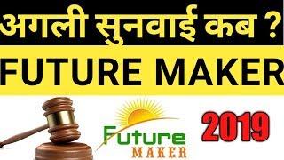 future maker latest update|future maker latest news|फ़्यूचर मेकर कंपनी|