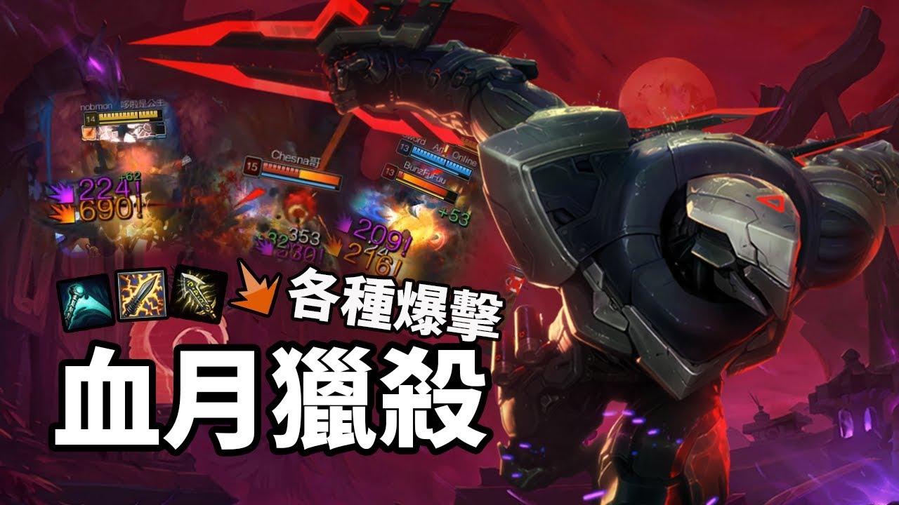 血月獵殺之各種爆擊(*゚∀゚*)|滿滿的爆炸QQQQ|英雄聯盟精華 - YouTube